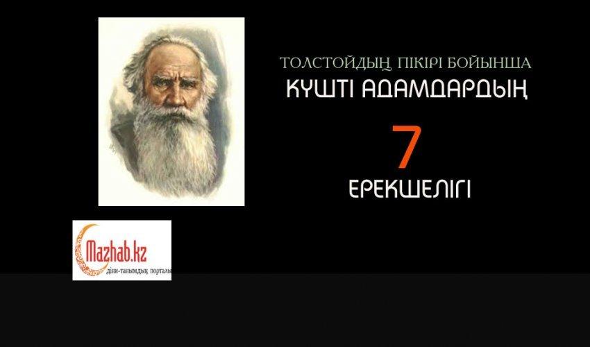 ТОЛСТОЙДЫҢ ПІКІРІ БОЙЫНША КҮШТІ АДАМДАРДЫҢ 7 ЕРЕКШЕЛІГІ