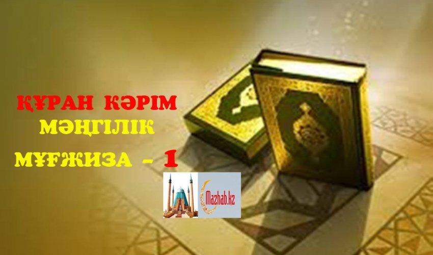 ҚҰРАН КӘРІМ МӘҢГІЛІК МҰҒЖИЗА – 1