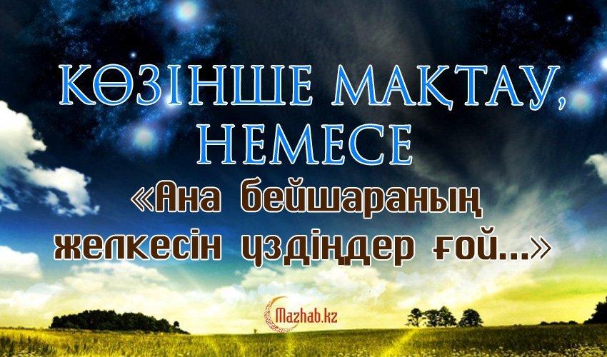 КӨЗІНШЕ МАҚТАУ, НЕМЕСЕ «Ана бейшараның желкесін үздіңдер ғой...»