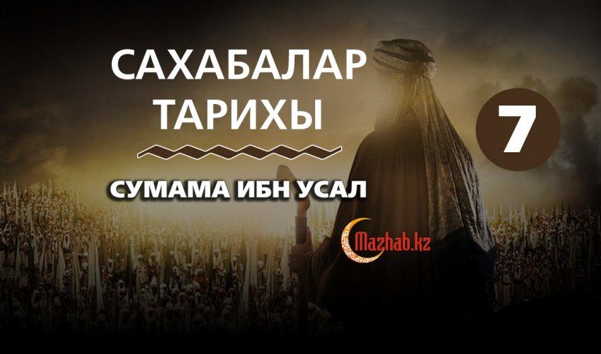 7.Сумама ибн Усал - Сахабалар тарихы / Қалижан қажы Заңқоев