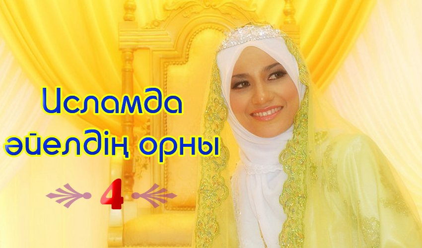 Исламда әйелдің орны-4