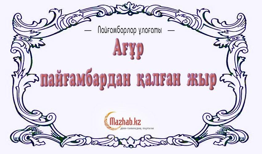 АҒҰР ПАЙҒАМБАРДАН ҚАЛҒАН ЖЫР