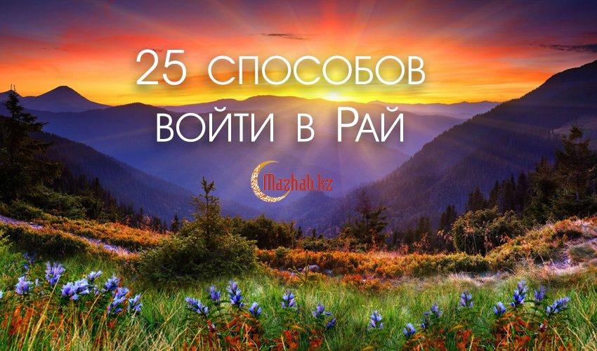25 способов войти в Рай