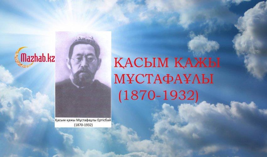ҚАСЫМ ҚАЖЫ МҰСТАФАҰЛЫ  (1870-1932)