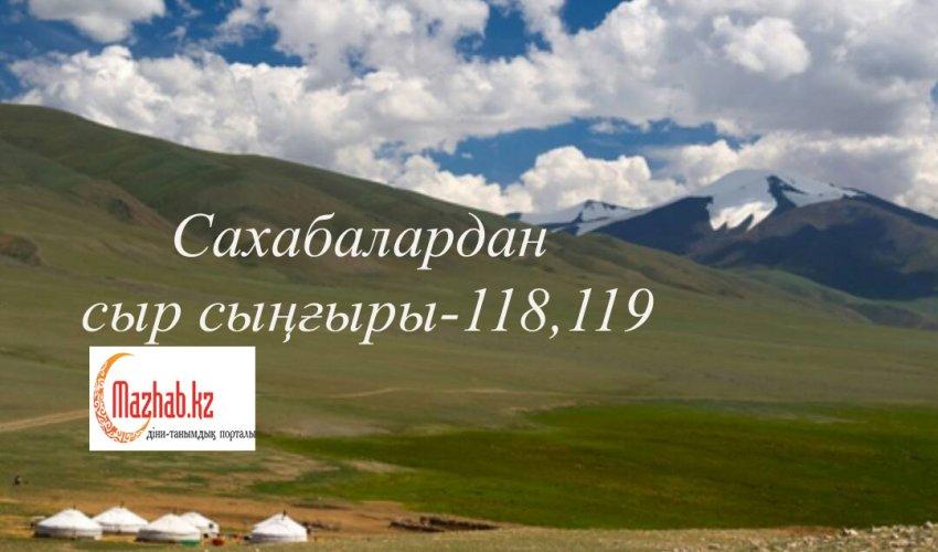 Сахабалардан сыр сыңғыры-118,119