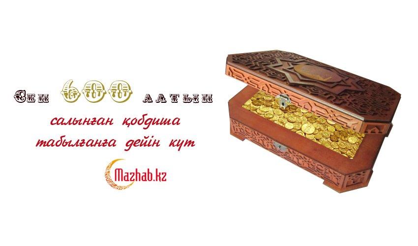 Сен 600 алтын салынған қобдиша табылғанға дейін күт