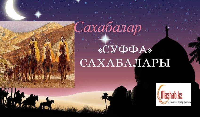 «СУФФА» САХАБАЛАРЫ