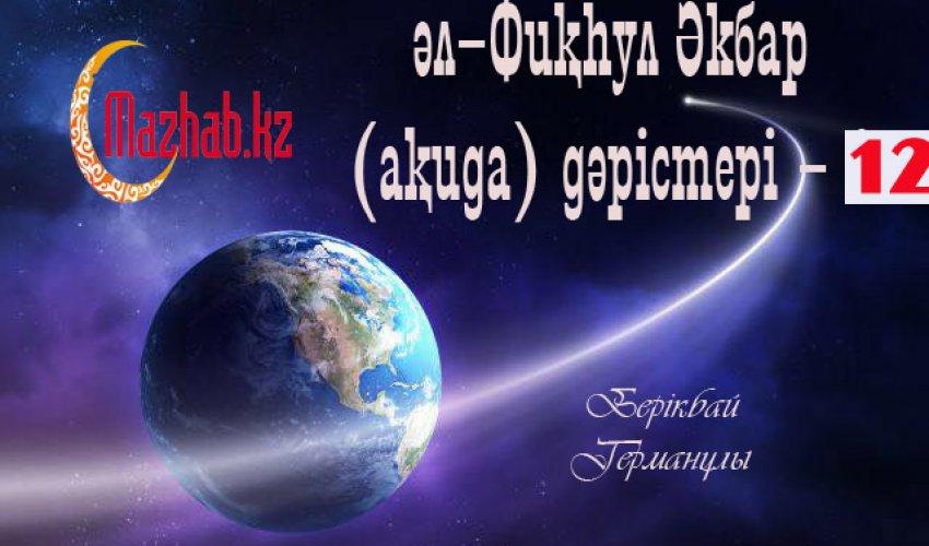 Әл-Фиқһул Әкбар (ақида) дәрістері – 12
