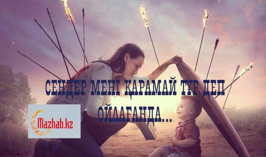 СЕНДЕР МЕНІ ҚАРАМАЙ ТҰР ДЕП ОЙЛАҒАНДА...