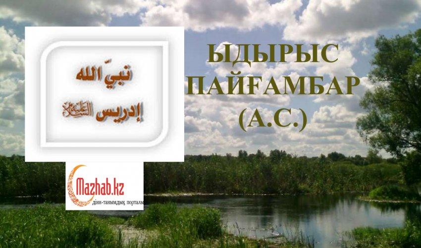 ЫДЫРЫС (А.С.)