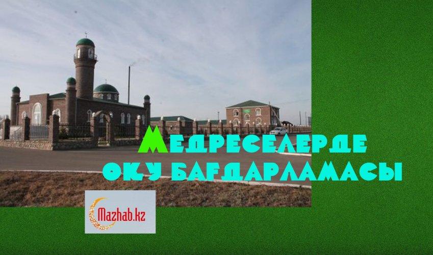 МЕДРЕСЕЛЕРДЕ ОҚУ БАҒДАРЛАМАСЫ