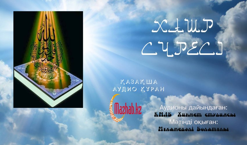 Қазақша аудио Құран: ХАШР СҮРЕСІ
