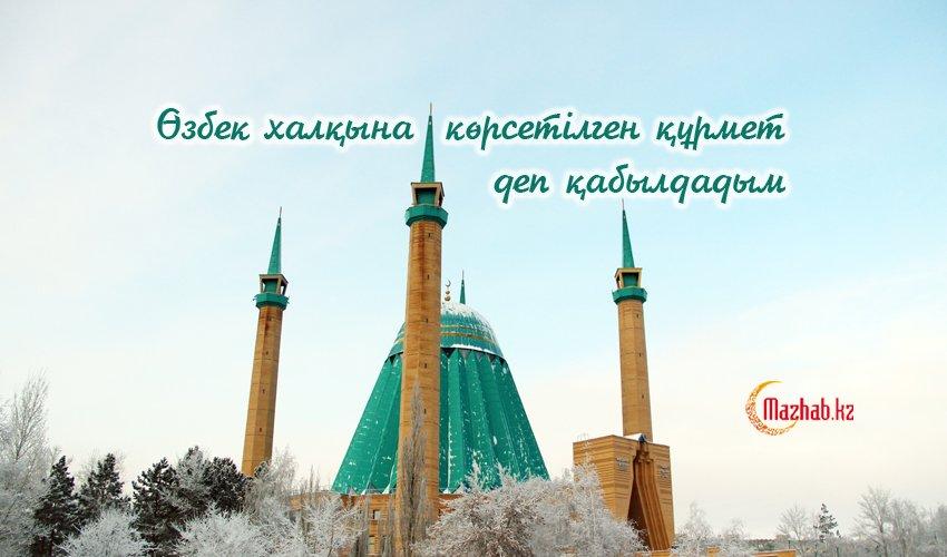 Өзбек халқына көрсетілген құрмет деп қабылдадым