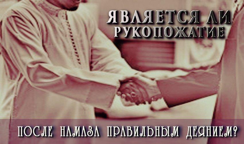 Является ли рукопожатие после намаза правильным деянием?