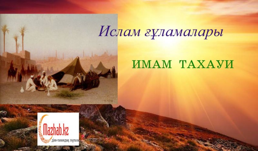 ИМАМ ТАХАУИ