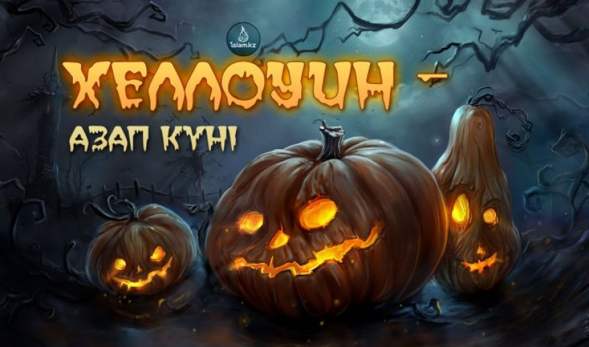 Хеллоуин – азап күні