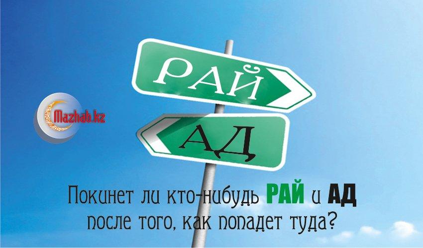 Покинет ли кто-нибудь Рай или Ад после того, как попадёт туда? Какова награда за благие дела, которые совершают неверующие?