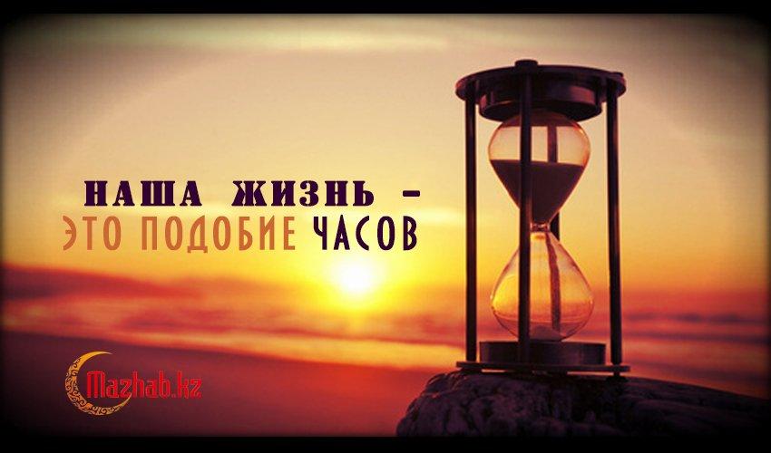 Наша жизнь – это подобие часов