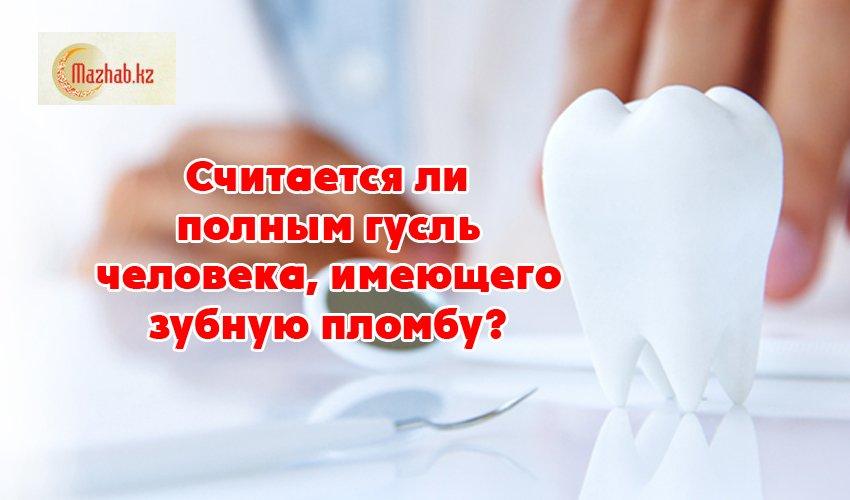 Считается ли полным гусль человека, имеющего зубную пломбу?
