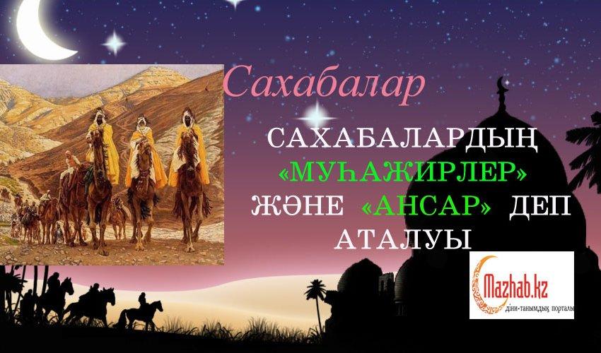 САХАБАЛАРДЫҢ «МУҺАЖИРЛЕР» ЖӘНЕ «АНСАР» ДЕП АТАЛУЫ