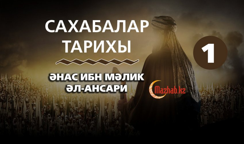 1. Әнас ибн Мәлик әл-Ансари - Сахабалар тарихы / Қалижан қажы Заңқоев