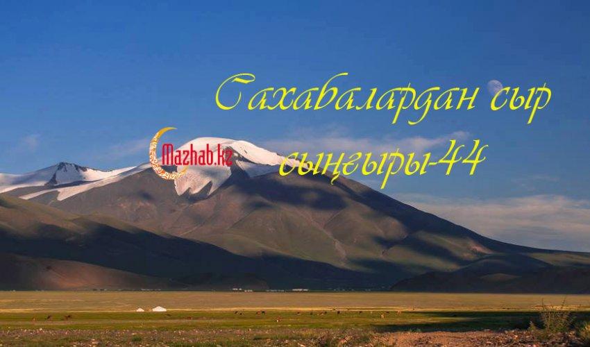 Сахабалардан сыр сыңғыры-44
