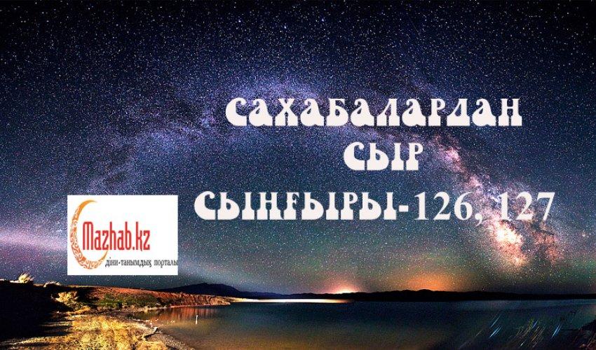 САХАБАЛАРДАН СЫР СЫҢҒЫРЫ-126, 127