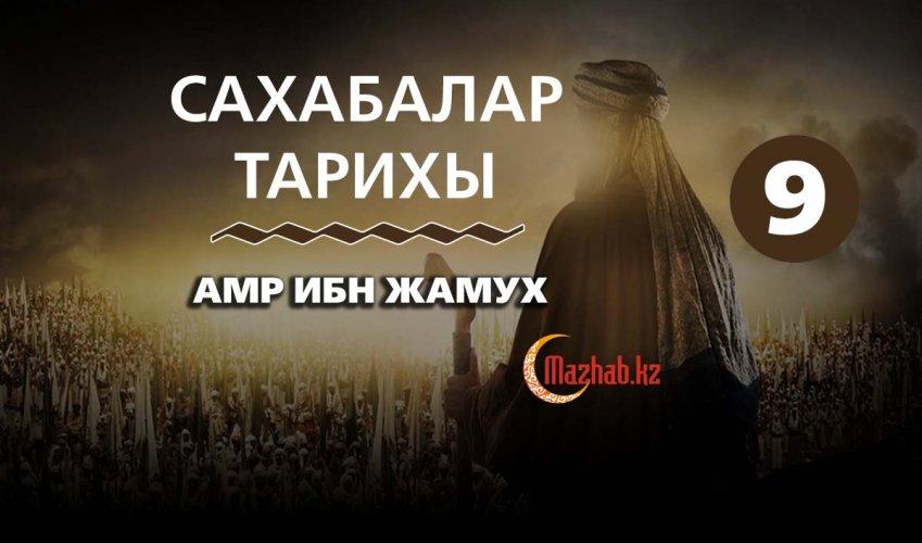 9. Амр ибн Жамух / Қалижан қажы Заңқоев