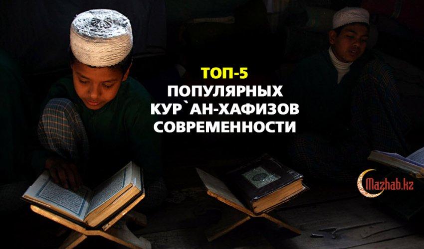 ТОП-5 популярных Кур`ан-хафизов современности