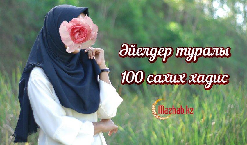 Әйелдер туралы  100 сахих хадис