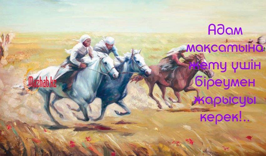 Адам мақсатына жету үшін біреумен жарысуы керек!..