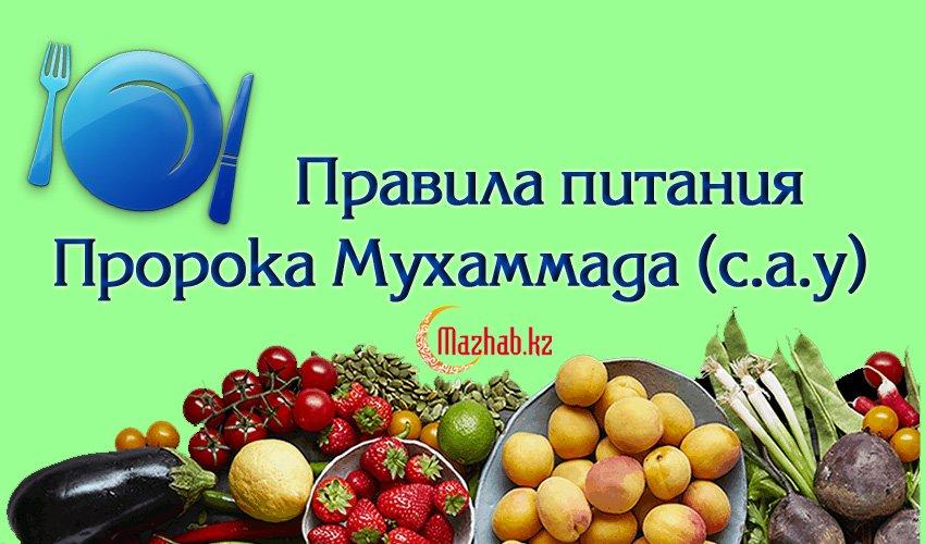 Правила питания Пророка Мухаммада ﷺ