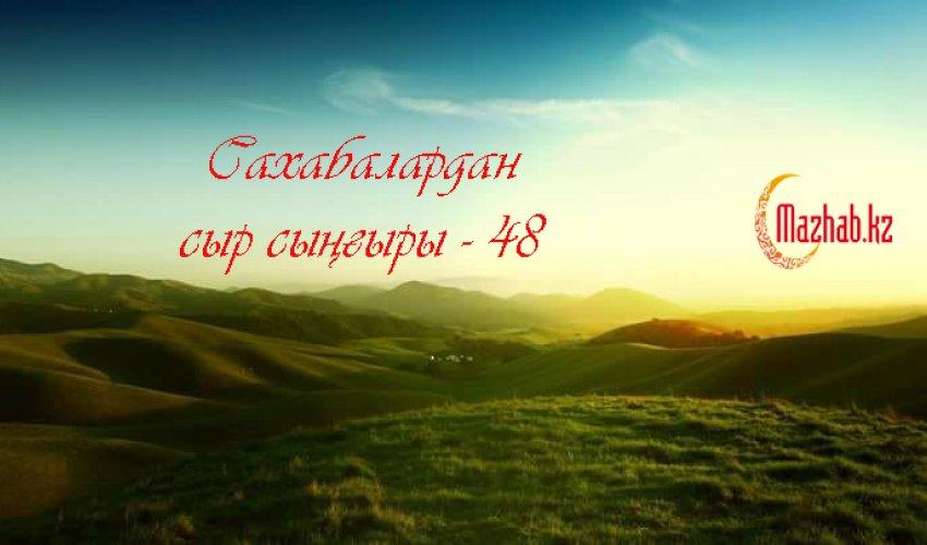 Сахабалардан сыр сыңғыры-48