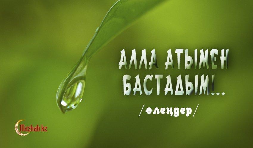 АЛЛА АТЫМЕН БАСТАДЫМ!..