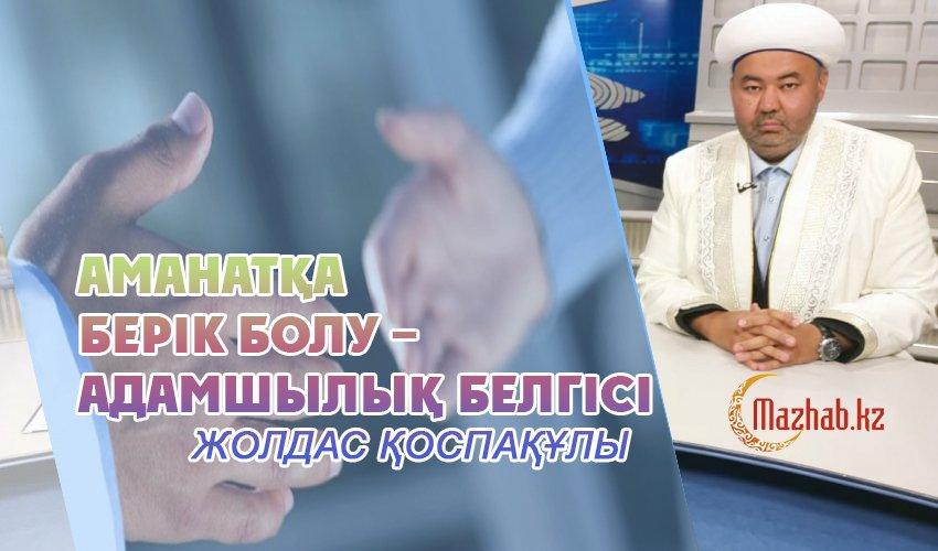 АМАНАТҚА БЕРІК БОЛУ / Жолдас Қоспақұлы