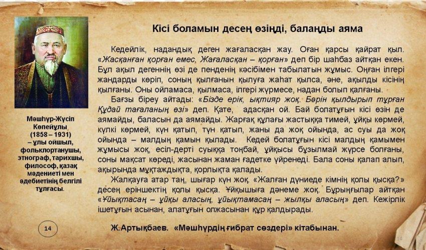 МӘШҺҮРДІҢ ҒИБРАТТЫ СӨЗДЕРІ-14